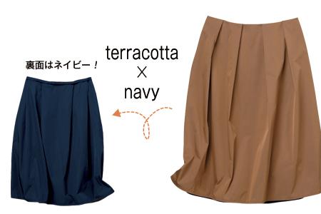 ルーニィのテラコッタ色のフレアスカート