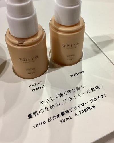 shiro|がごめ昆布プライマー プロテクト