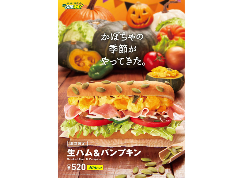 サブウェイ期間限定サンドイッチ「生ハム&パンプキン」