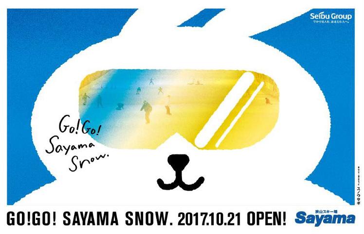 GO!GO! SAYAMA SNOW. 2017.10.21 OPEN! 狭山スキー場