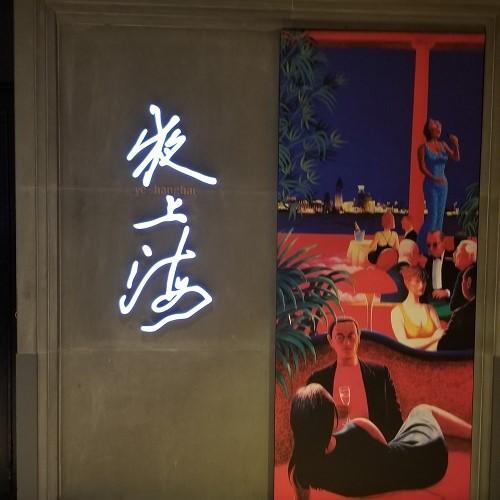 夜上海 Ye Shanghai