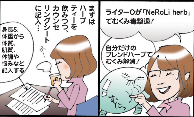むくみ毒 漫画