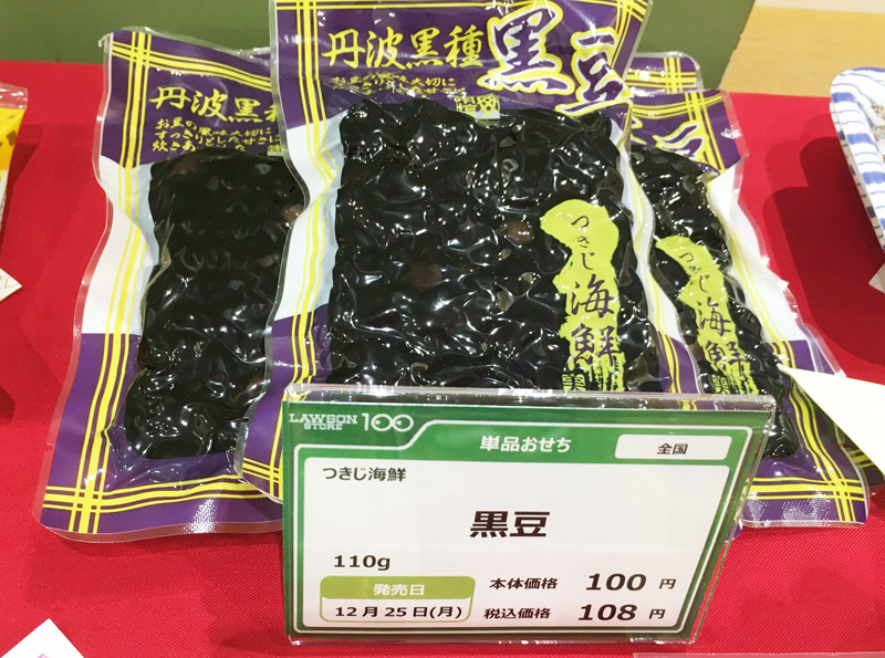 つきじ海鮮 黒豆