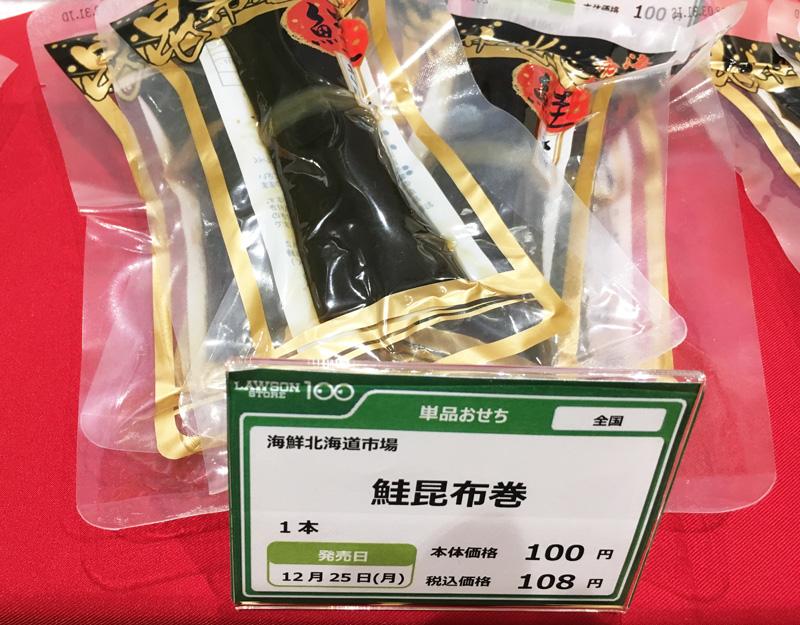 海鮮北海道市場 鮭昆布巻