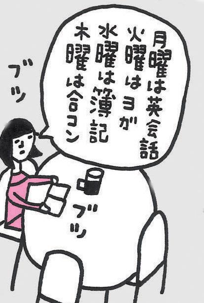 事務職女子 モヤモヤ 自分磨き