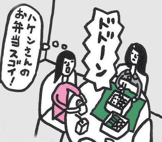 モヤモヤ図鑑
