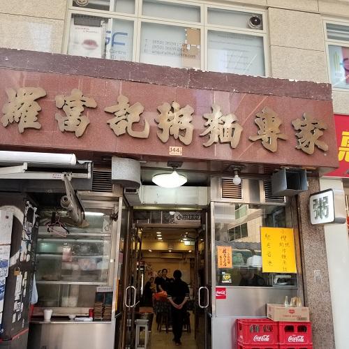 羅富記粥麺専科