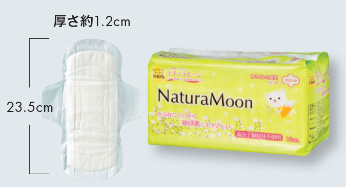 日本グリーンパックス ナチュラムーン 生理用ナプキン 多い日の昼用(羽つき) 16個入り