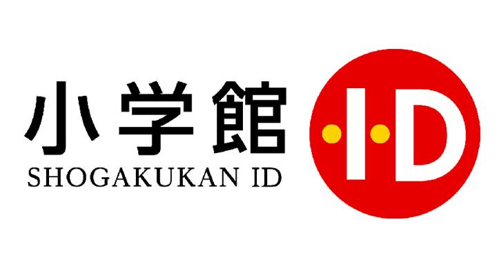小学館ID
