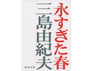 『永すぎた春』三島由紀夫
