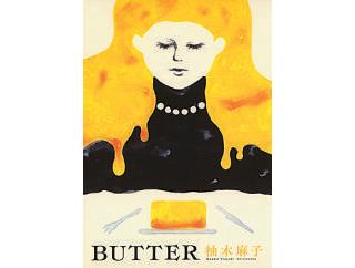 『BUTTER』柚木麻子