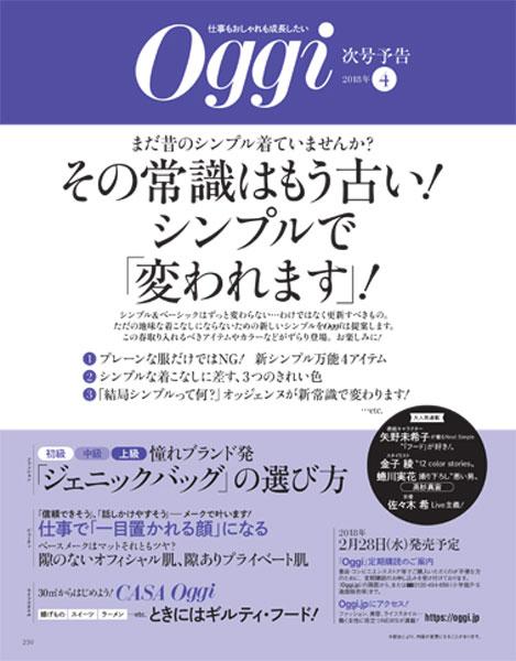 Oggi次号予告 4月号 2月28(水)発売予定