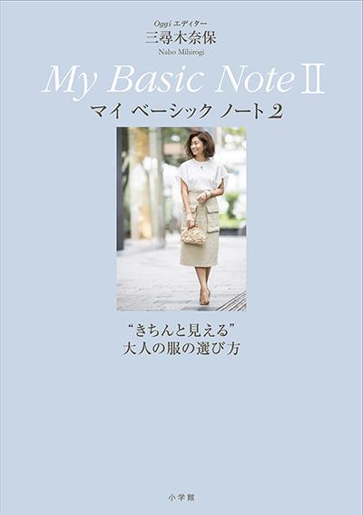 """三尋木奈保 My Basic Note Ⅱ""""きちんと見える""""大人の服の選び方"""