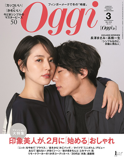Oggi最新3月号の本誌グラビア