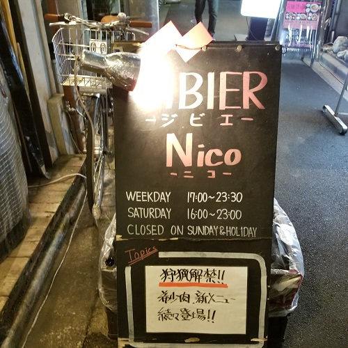 Nico 看板