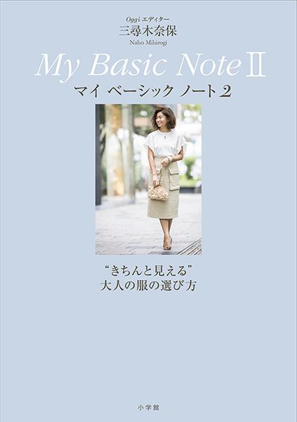 """My Basic Note Ⅱ""""きちんと見える""""大人の服の選び方"""
