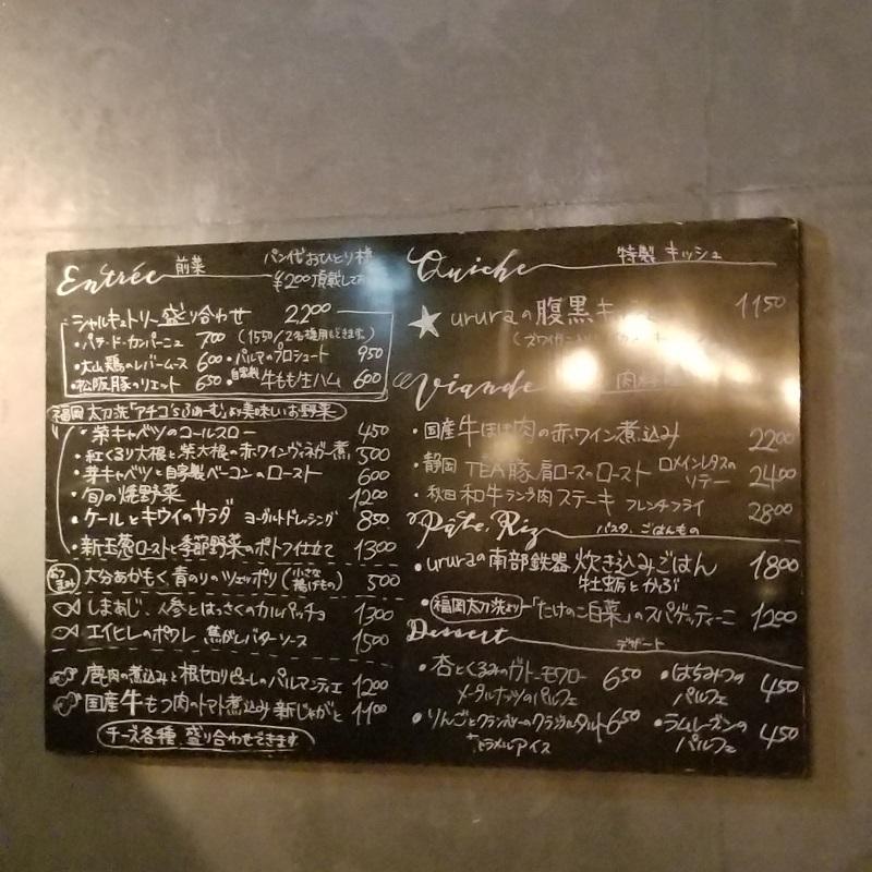 メニュー 黒板