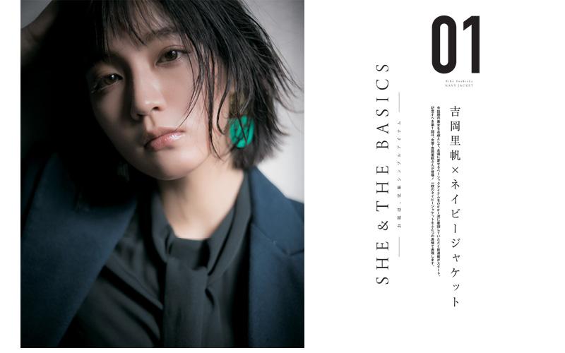 新連載|SHE & THE BASICS 吉岡里帆