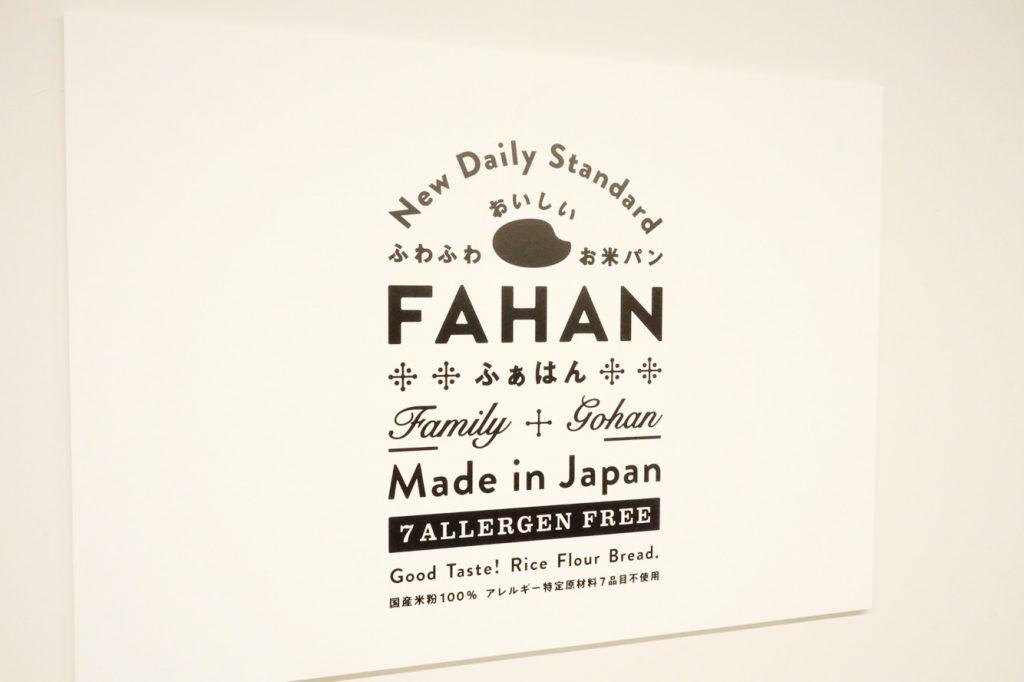 米パン新ブランド「FAHAN(ファハン)」プレス向け発表会