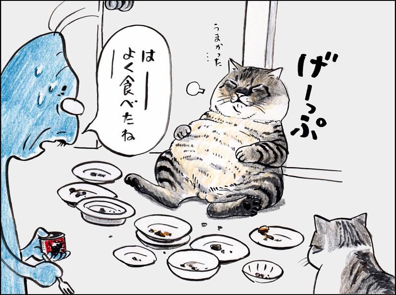 『俺、つしま』4