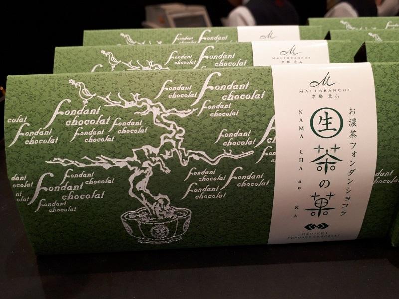 マールブランシュ「生茶の菓」