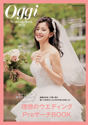 別冊付録|Oggi Wedding Book 2018
