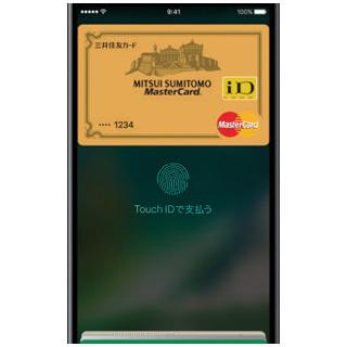 iPhoneの指紋認証「Touch ID」