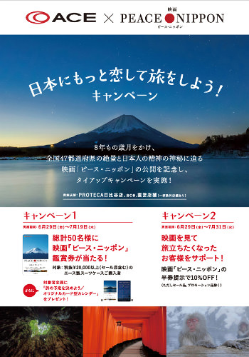 「日本にもっと恋して旅をしよう!」キャンペーン