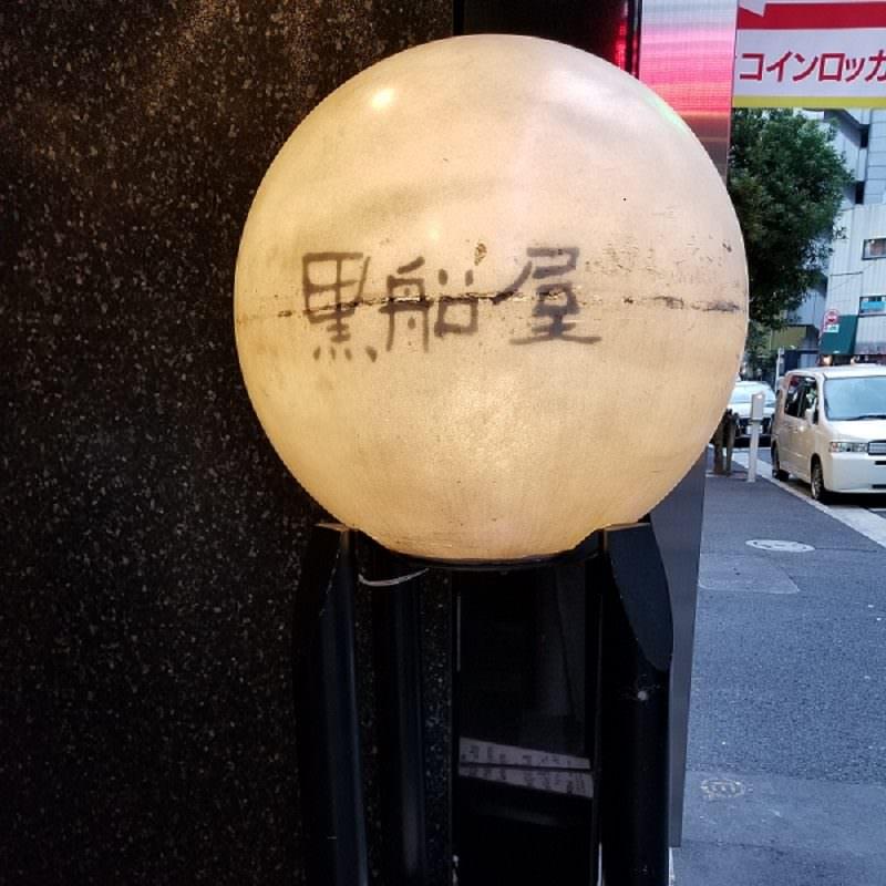 黒船屋 新橋店