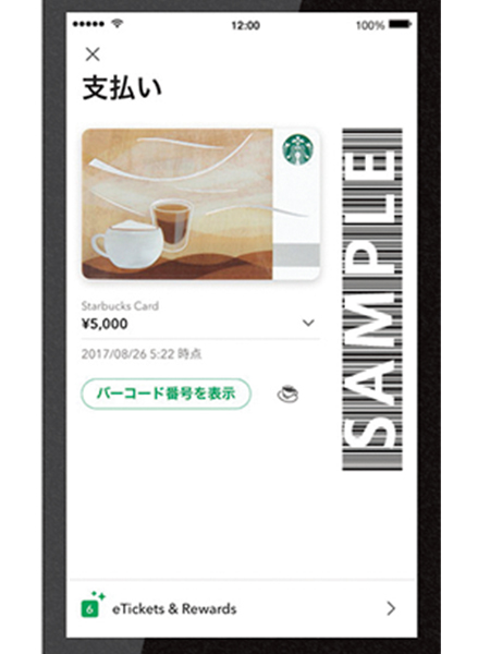 スターバックスジャパン公式アプリ(スターバックス コーヒー ジャパン)