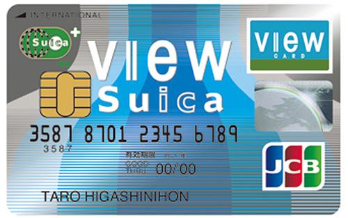 「ビュー・スイカ」カード(ビューカード)