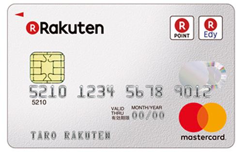 楽天カード(楽天カード)