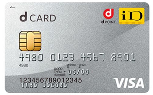 dカード(NTTドコモ)