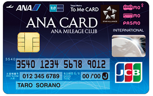 ANA To Me CARD PASMO JCB(ソラチカカード)(JCB)