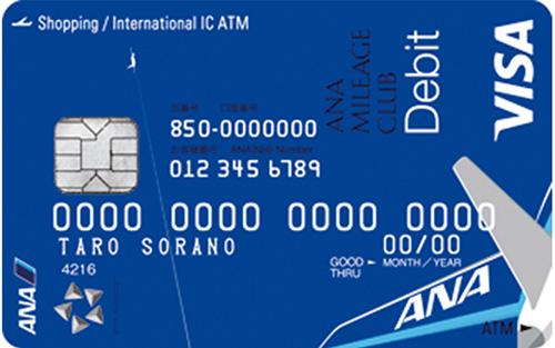 ANAマイレージクラブ Financial Pass Visaデビットカード(スルガ銀行ANA支店)