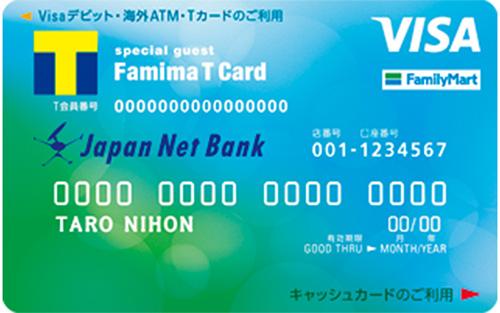 ファミマTカード[Visaデビット付キャッシュカード](ジャパンネット銀行)