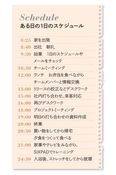 清水さんのある日の1日のスケジュール