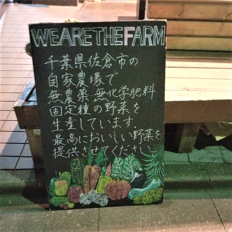 WE ARE THE FARM 看板