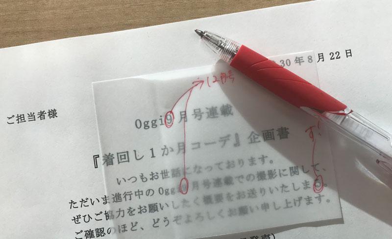 [使い方1]書類の修正箇所を書き込む