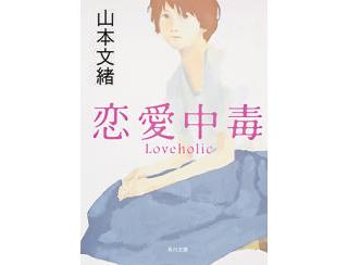 『恋愛中毒』山本文緒