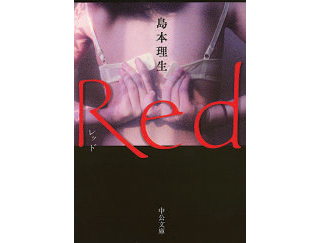 『Red』島本理生/著