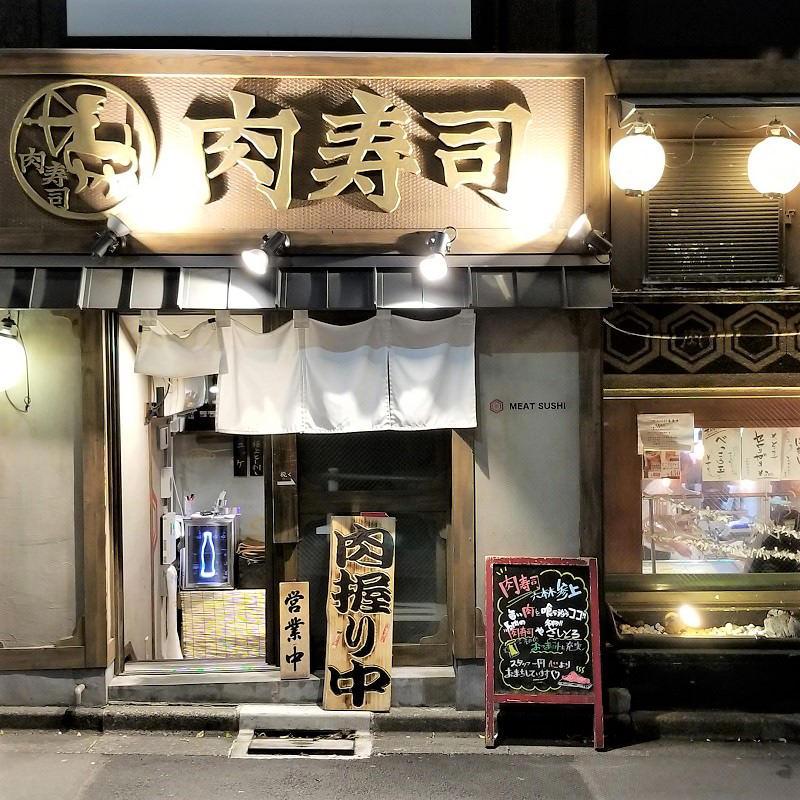 肉寿司 六本木店