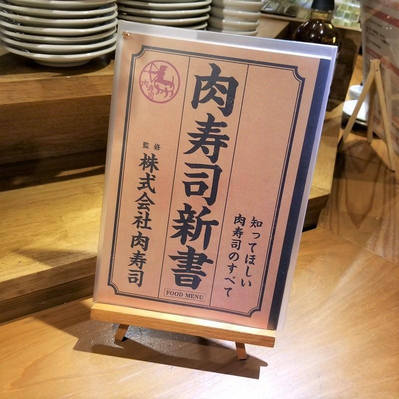 メニューは「肉寿司新書」