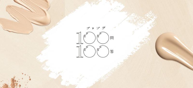 ファンデ100問100答