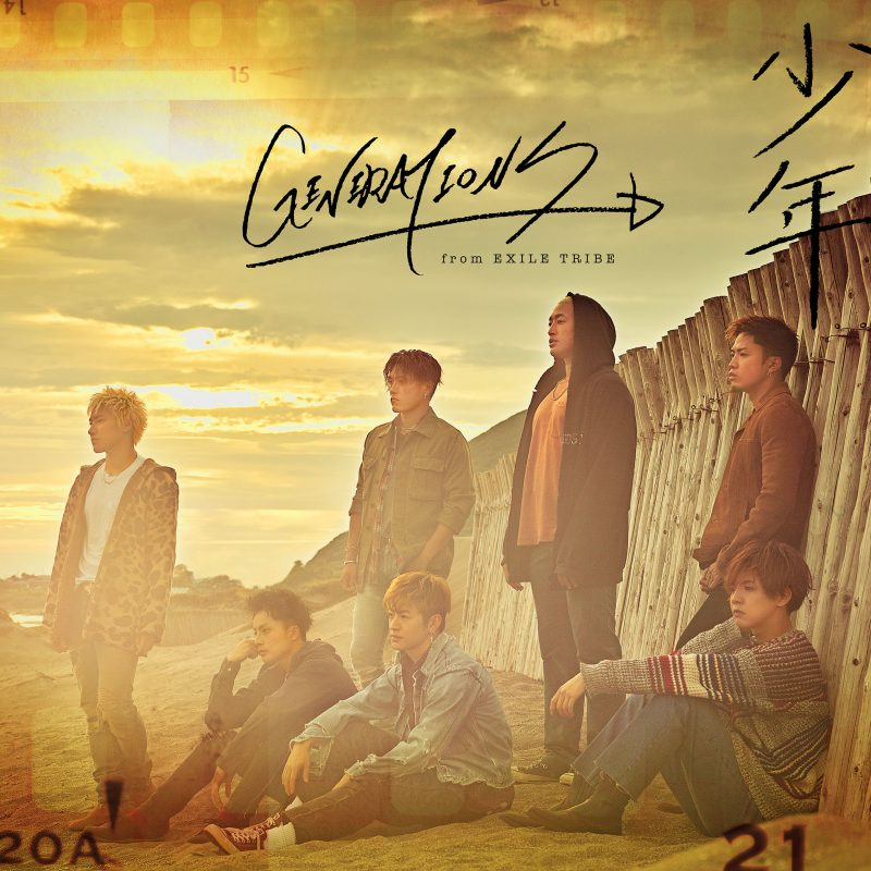 GENERATIONS from EXILE TRIBE 17th Single 【『少年』通常盤(CD)】