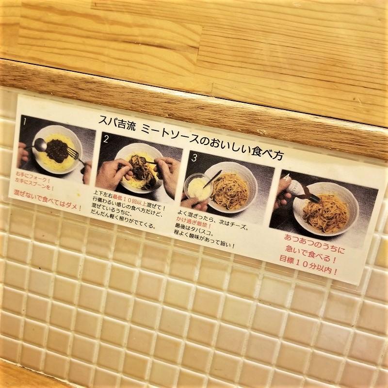 スパ吉流 ミートソースのおいしい食べ方