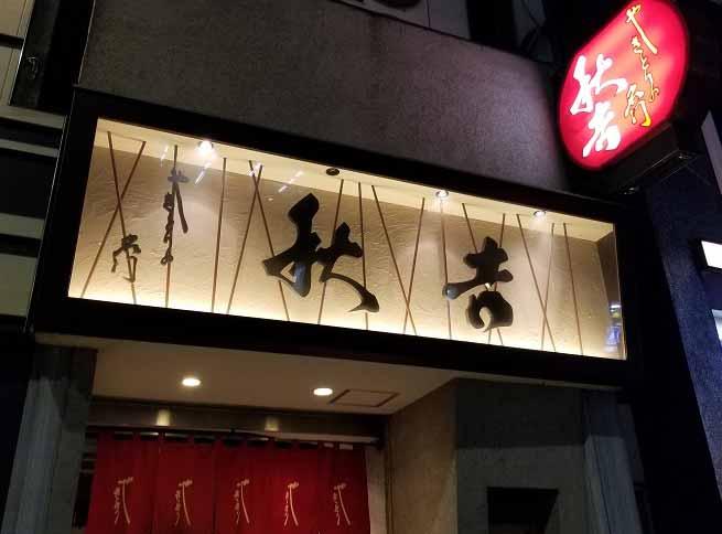 秋吉 銀座店