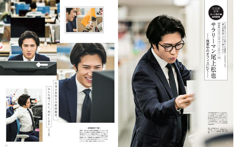 スーツ男子♥ 妄想劇場|サラリーマン尾上松也