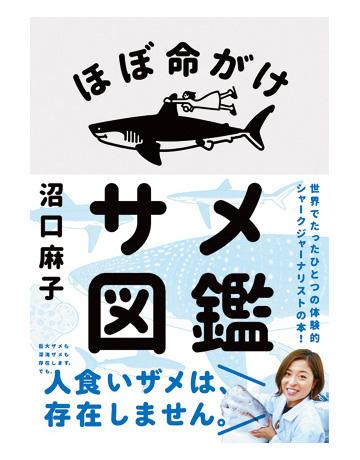 『ほぼ命がけサメ図鑑』