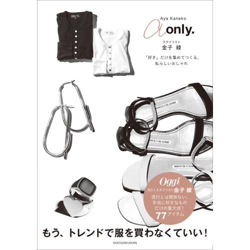 おしゃれの秘訣を大公開! スタイルブック発売